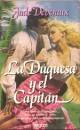 Jude Deveraux - La duquesa y el capitán