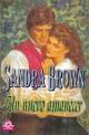 Sandra Brown - Un nuevo amanecer